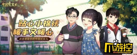 中国式家长女儿版隐藏故事线怎么触发