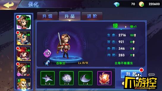 中华英雄豪华版无限元宝服阵容搭配推荐