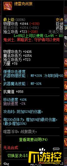DNF红眼95版本用什么武器好?红眼95武器选择推荐3