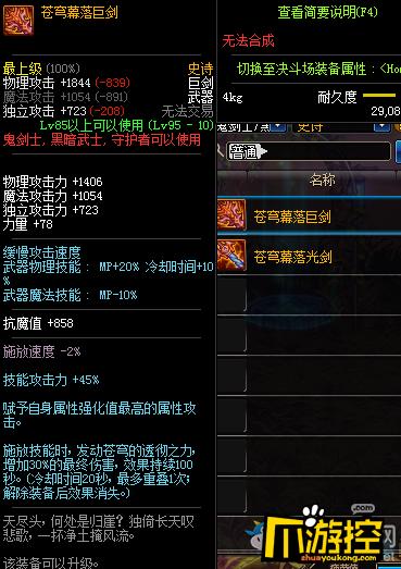 DNF红眼95版本用什么武器好?红眼95武器选择推荐