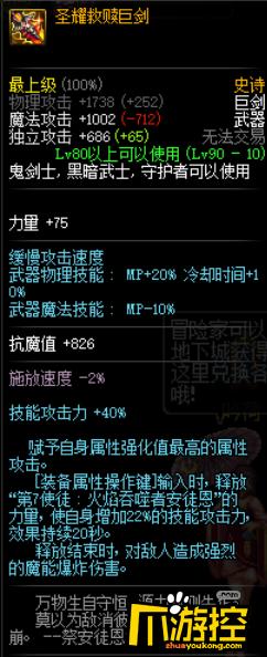 DNF红眼95版本用什么武器好?红眼95武器选择推荐2