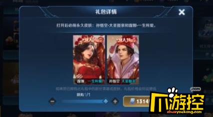 王者荣耀2019情人节一生所爱活动玩法攻略