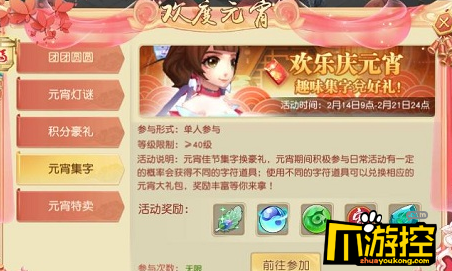 火王手游元宵节活动怎么玩 元宵节活动玩法攻略