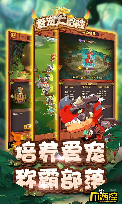 bt手机游戏《爱宠大冒险》坐骑系统玩法攻略