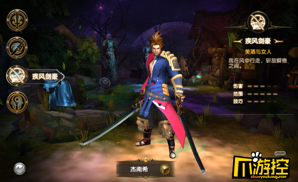 《暗黑血缘疯狂版》超级变态手游疾风剑豪技能介绍