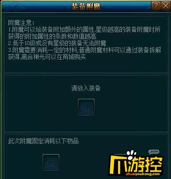 无限元宝游戏《九天仙境》装备附魔攻略