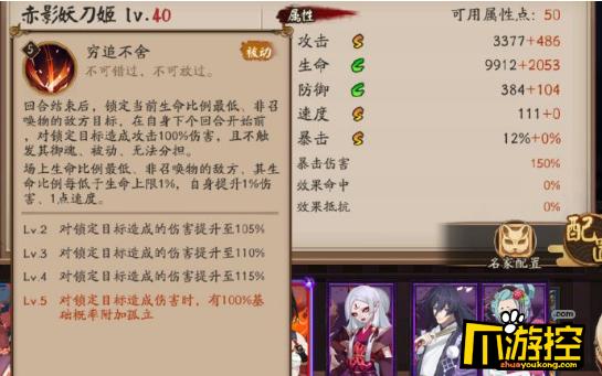 阴阳师SP赤影妖刀姬技能怎么样?SP妖刀姬技能属性一览3