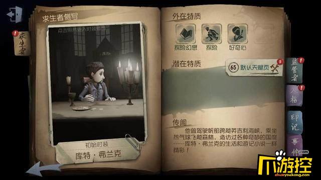 第五人格冒险家调整了什么?冒险家技能调整介绍