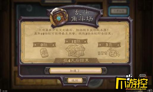 炉石传说迷你战争模式乱斗角斗场稳赢卡组推荐