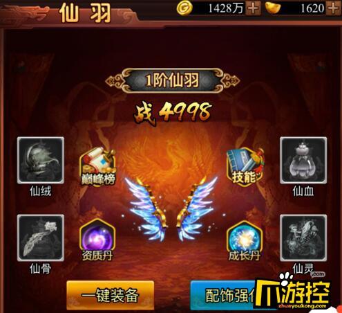 神游记海量版无限元宝仙羽系统玩法攻略