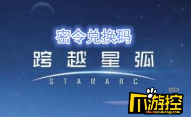 跨越星弧3月19日礼包密令兑换码分享