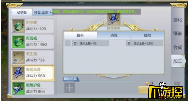 《九州超爆版》手游变态服装备怎么升级?装备提升攻略2