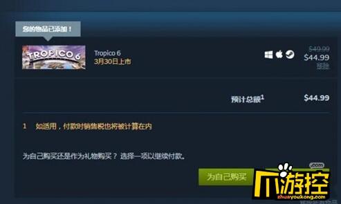 海岛大亨6怎么买?Steam购买方法一览