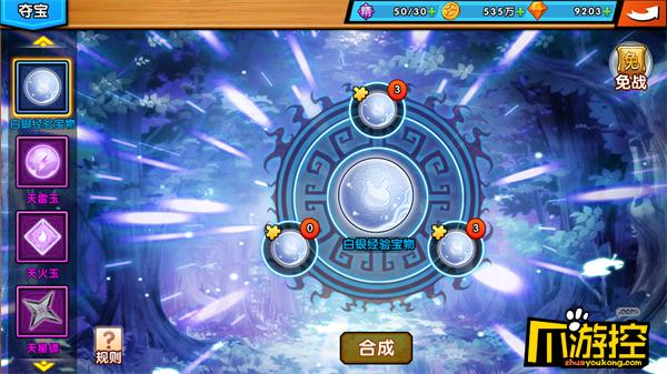 超次元大冒险正版授权变态版夺宝系统玩法攻略