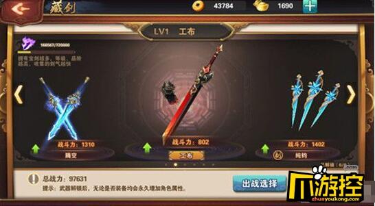 《山海经之名剑录》满级vip手游藏剑系统玩法攻略