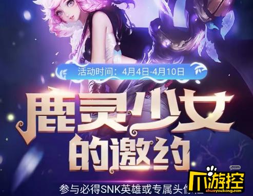 王者荣耀鹿灵少女的邀约怎么翻到SNK英雄?翻SNK英雄技巧分享