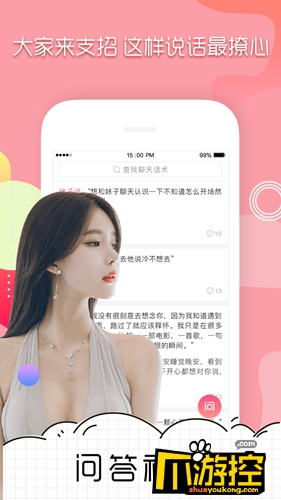抖音撩妹聊天回复神器-抖音撩妹套路app