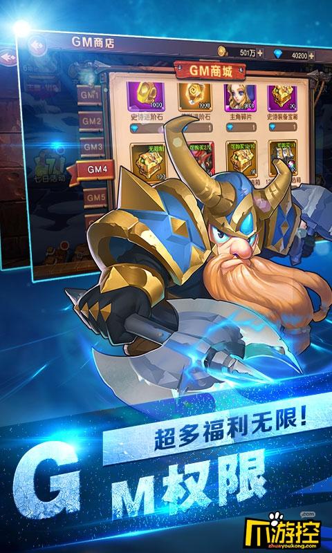 新刀塔英雄GM版满v版游戏-新刀塔英雄GM版手机游戏