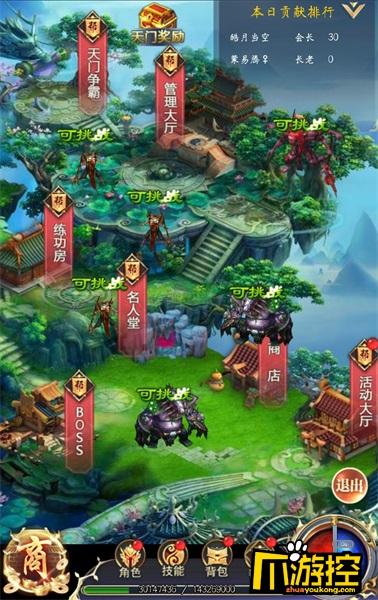 《仙魔神域高爆版》满级vip游戏帮会系统玩法攻略