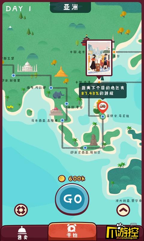 旅行串串游戏苹果版什么时候上线?旅行串串游戏要钱吗