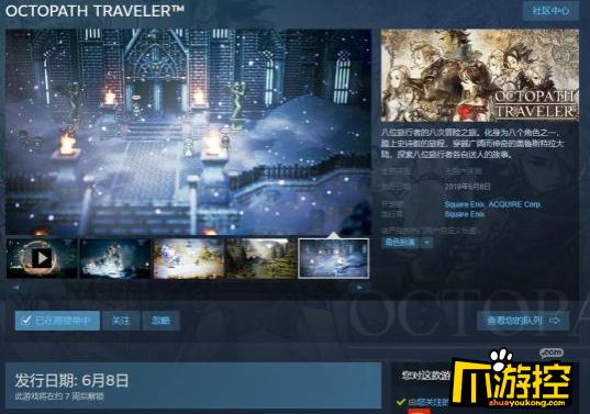 八方旅人官方简体中文版什么时候发售 官方简体中文版发售时间一览
