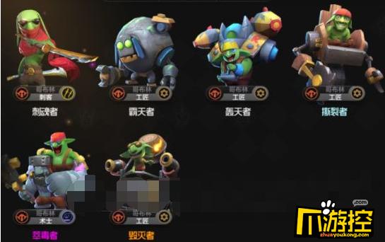 自走棋手游6哥布林阵容怎么玩 6哥布林阵容玩法攻略
