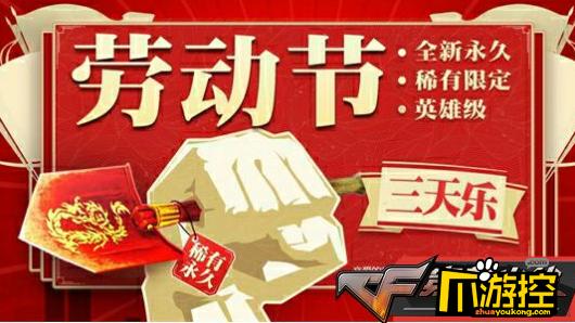 CF手游2019五一劳动节活动玩法攻略汇总