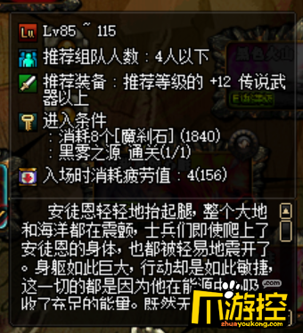 DNF安徒恩讨伐战新副本玩法攻略详解