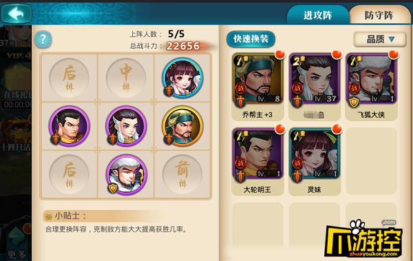 《真江湖商城版》变态版游戏如何排兵布阵?排兵布阵攻略