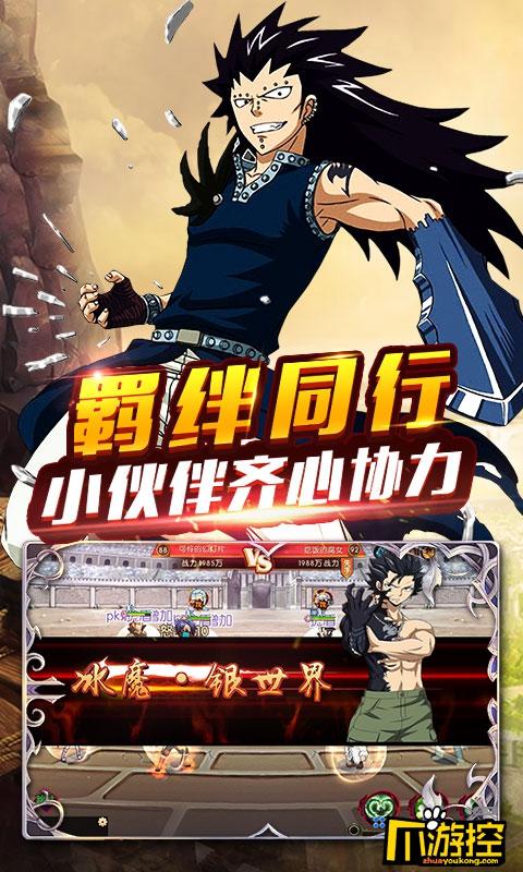 《妖尾2-魔导少年星耀版》超变手游训练药水获取攻略