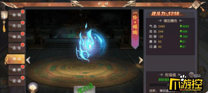 《荣耀西游》BT版神识系统怎么玩?神识系统玩法攻略