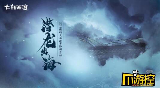 大话西游2免费版龙族技能猜测