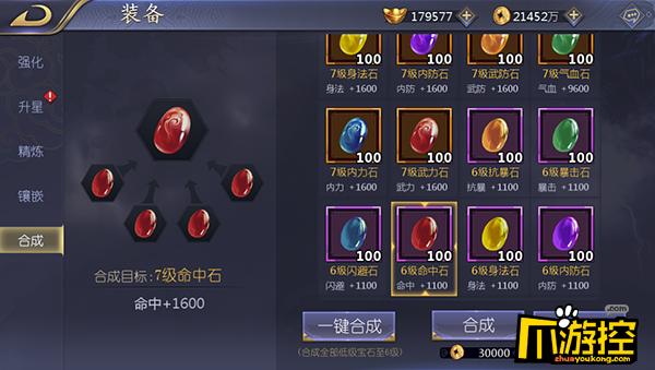 《古龙群侠传海量版》变态手游宝石怎么培养?宝石合成系统详解