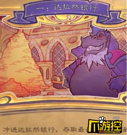 炉石传说全新冒险模式达拉然大劫案玩法攻略大全