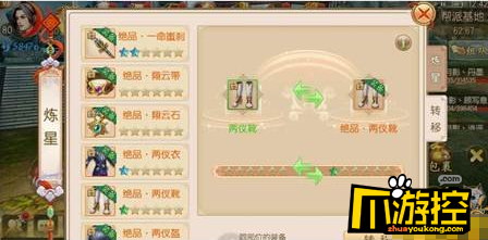《剑雨江湖星耀版》超变手游装备炼星石怎么获得?装备炼星玩法攻略