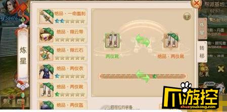 《剑雨江湖星耀版》超变手游装备炼星石怎么获得?装备炼星玩法攻略2