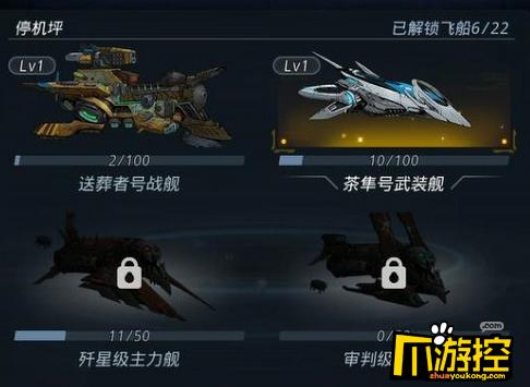 跨越星弧全新飞船系统怎么玩 飞船系统玩法攻略