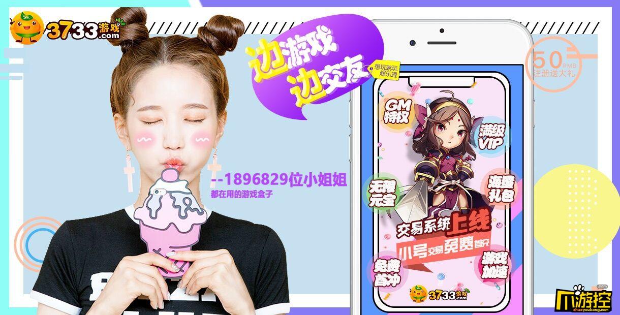 3733游戏盒子下载手机版-3733游戏盒下载最新版