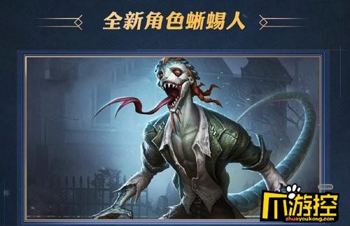 第五人格新角色蜥蜴人背景故事一览