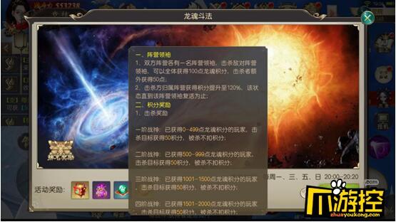 《烈焰皇朝星耀版》超变手游龙魂斗法怎么玩?龙魂斗法玩法攻略