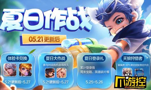 王者荣耀夏日作战活动怎么玩 夏日作战活动玩法攻略
