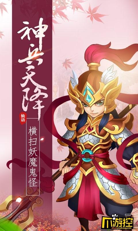 送vip手游《梦幻仙语星耀版》怎么快速提升战力?快速升战攻略