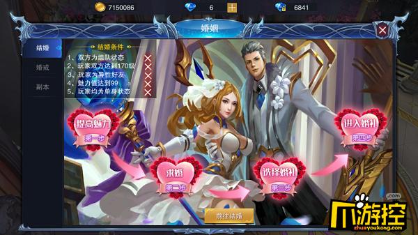 圣剑纪元BT手游怎么结婚?婚姻系统玩法攻略