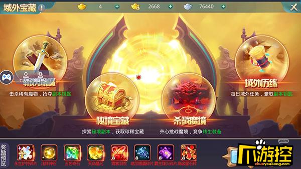 《妖神传说》无限元宝服域外历练怎么玩?域外历练玩法攻略