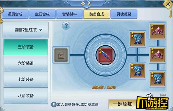 《三生三誓青丘传》变态版装备怎么升级?装备合成攻略