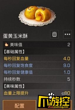 明日之后蛋黃玉米酥制作方法