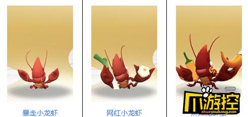 一起来捉妖小龙虾介绍