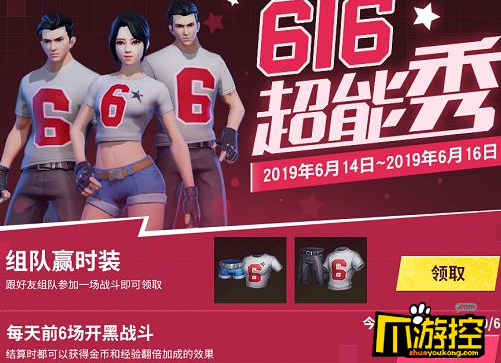 《堡垒前线:破坏与创造》616超能秀周末狂欢广州恒大球星冯潇霆在线送6!