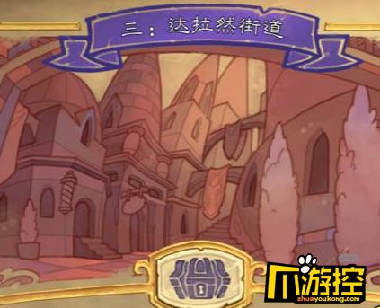 炉石传说达拉然大劫案第三章达拉然街道玩法