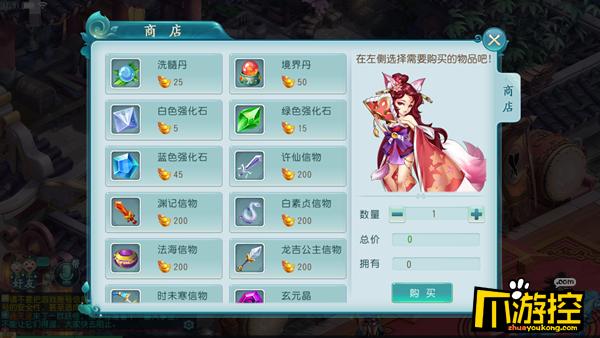 《大话许仙星耀版》变态手游商城系统玩法详解